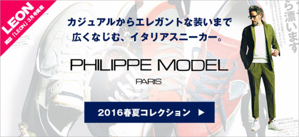 philippe_16ss_f