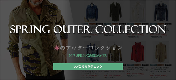 SPRING-OUTER-2017-article_f
